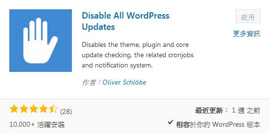 Disable All WordPress Updates